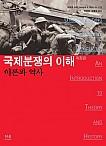 [2021] 국제분쟁의 이해 - 이론과 역사