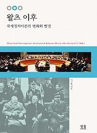 8쇄[2020] 왈츠 이후 {핸드북} : 국제정치이론의 변화와 발전