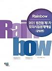 2021 Rainbow 법전협 제1차 모의시험문제해설 (공법편)