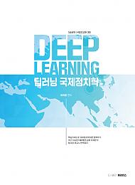 2021 딥러닝 국제정치학