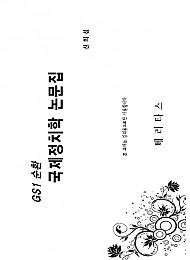 2022년 신희섭 GS1순환 국제정치학 논문집