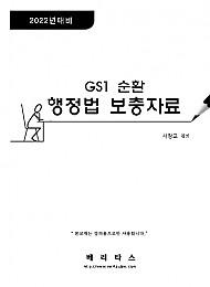 2022대비 서창교 GS1순환 행정법 보충자료