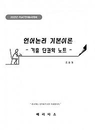 조은정 언어논리 기본이론 -기출 단권화 노트-
