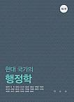 2021 제3판 현대 국가의 행정학