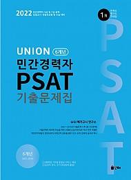 UNION 2022 대비 민간경력자 PSAT 기출문제집 21~16년(6개년)