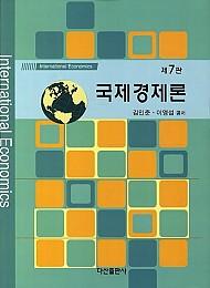 (7쇄)2020[제7판] 국제경제론 {양장}