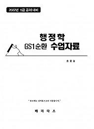 2022년 송윤현 행정학 GS1순환 수업자료