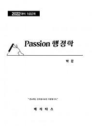 2022대비 박훈 패션(PASSION) 행정학