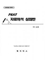 2022대비 PSAT 조훈 자료해석 심화반