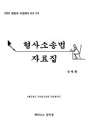 2022대비 김영환 형사소송법 자료집
