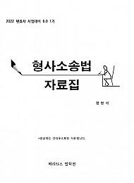 2022대비 정현석 형사소송법 자료집