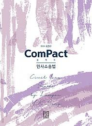 2021 컴팩트 ComPact 민사소송법