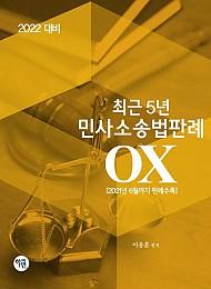 2022 최근 5년 민사소송법판례 OX