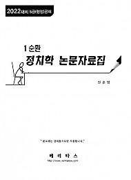 2022대비 권준영 정치학 1순환 논문자료집