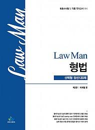 2021 Lawman형법선택형정선120제(제3판)