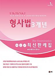 UNION 2022 3개년 최신판례집 형사법 [제7판]