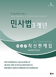 UNION 2022 3개년 최신판례집 민사법 [제7판]