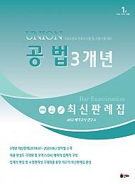 UNION 2022 3개년 최신판례집 공법 [제7판]