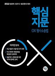 2022대비 법원직 핵심지문 OX 형사소송법