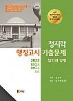2022 정치학 행정고시 기출문제(답안과 강평) 4판