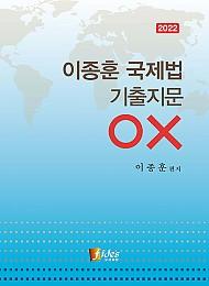 2022 이종훈 국제법 기출지문 OX