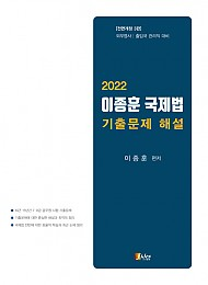 2022 이종훈 국제법 기출문제 해설(전면개정 3판)