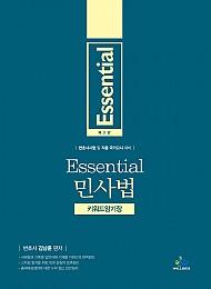 [2021] 제3판 Essential 민사법 키워드 암기장 {핸드북}