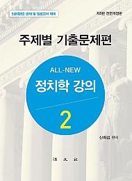 2021[제5판] 정치학강의(2) - 기출문제편