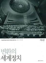 2012[제2판] 변환의 세계정치