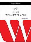 [2019] 최종정리 민사소송법 핵심체크