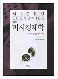 (중판)2013[제2판] 미시경제학 [양장]