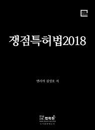 2018 쟁점 특허법 [변리사 2차]+별책부록:목차정리집