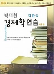 2019 박태천 경제학연습 객관식