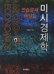 2014[제4판] 미시경제학 연습문제해설집
