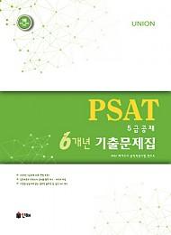 UNION PSAT 6개년 기출문제집[5급공채]