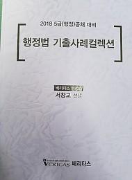 2018  5급 (행정)공채 대비 행정법 기출사례컬렉션