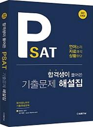 2018 2쇄 합격생이 풀어쓴 PSAT 기출문제 해설집 {A4사이즈}